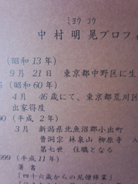 f:id:kensyo777:20201224101944j:plain