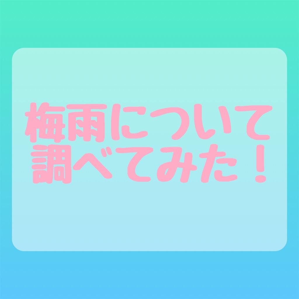 f:id:kenta0228:20180606095853j:image