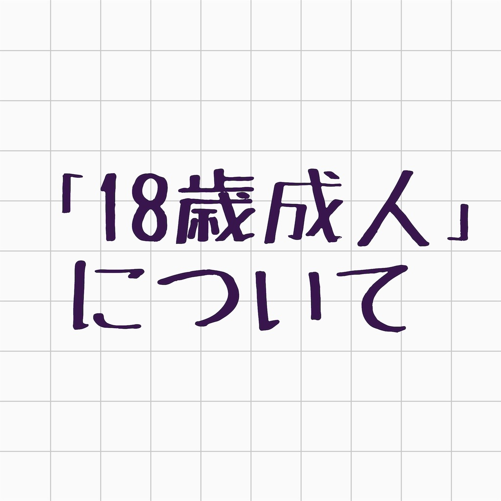 f:id:kenta0228:20180614111851j:image