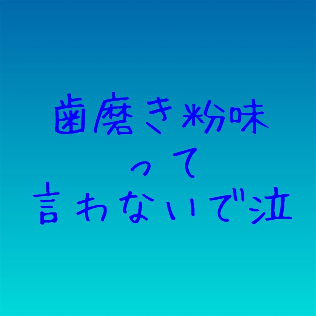 f:id:kenta0228:20180620103552j:image