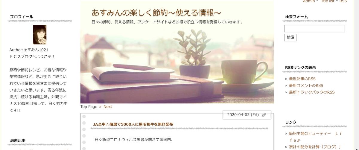 f:id:kenta_furumi_400f:20200403164720p:plain