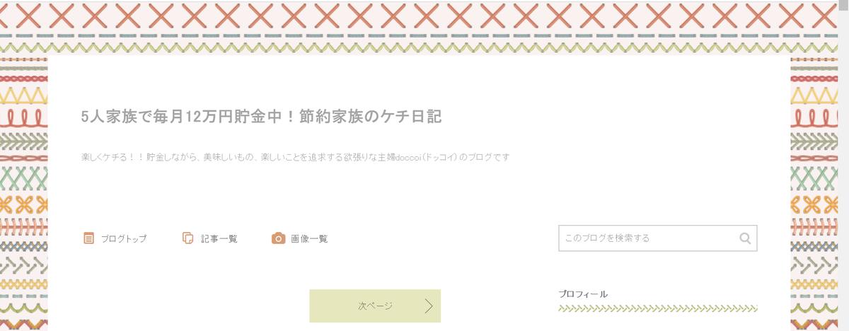 f:id:kenta_furumi_400f:20200403164727p:plain