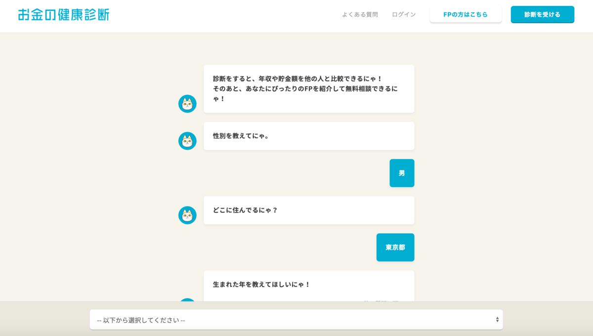 f:id:kenta_furumi_400f:20200517103352p:plain