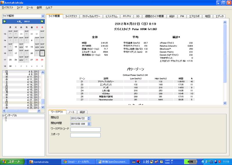 f:id:kenta_hi:20120426124029p:image:w640