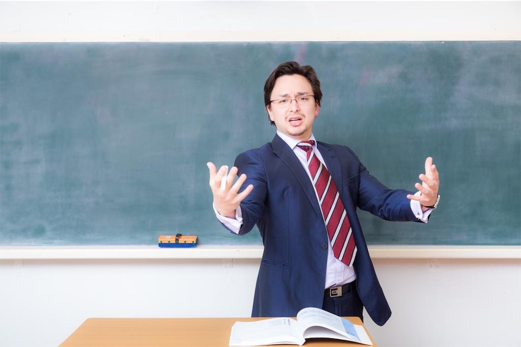 教育委員会の先生に怒られた話