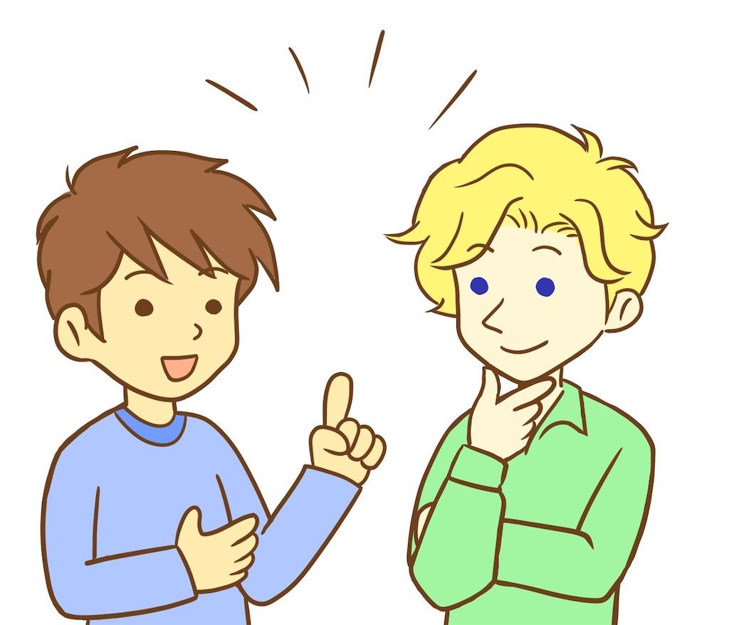 小学生向けオンライン英会話に期待できる4つの効果04