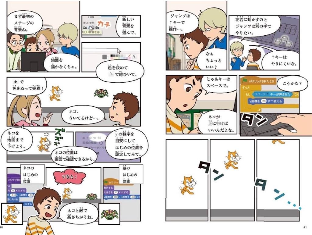 小学生におすすめのプログラミング学習の本8選03