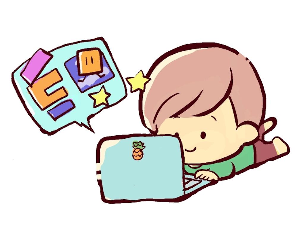 無料で使える小学生向けプログラミングサービス3選01