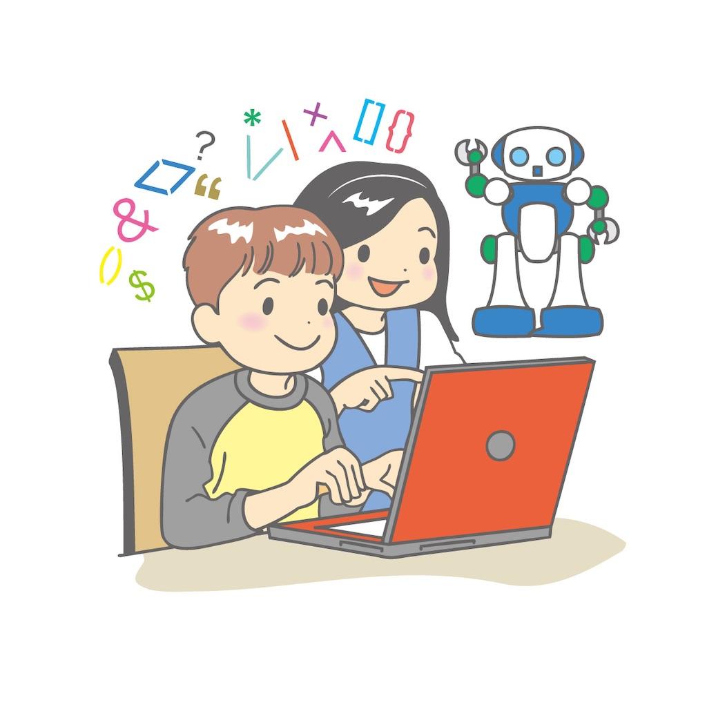 小学生が自宅でプログラミングを学習する方法01