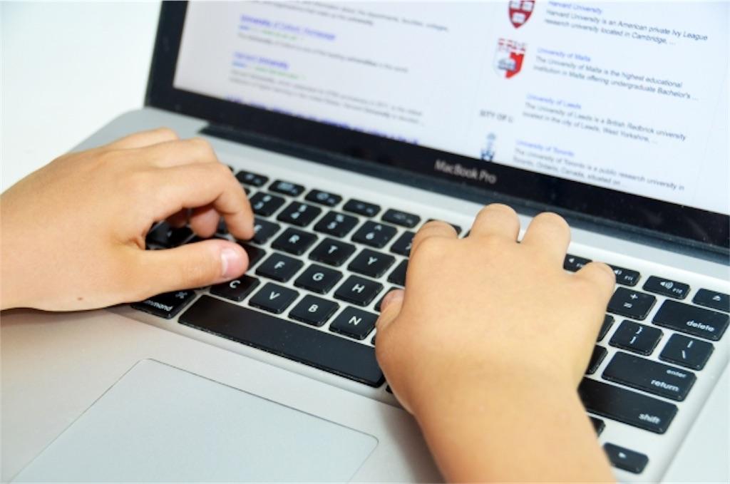 小学生が自宅でプログラミングを学習する方法02