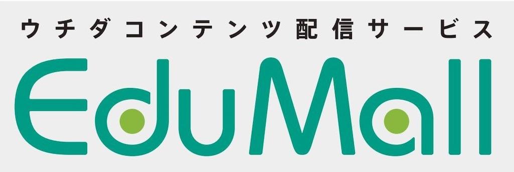 教育、プラットフォーム、内田洋行