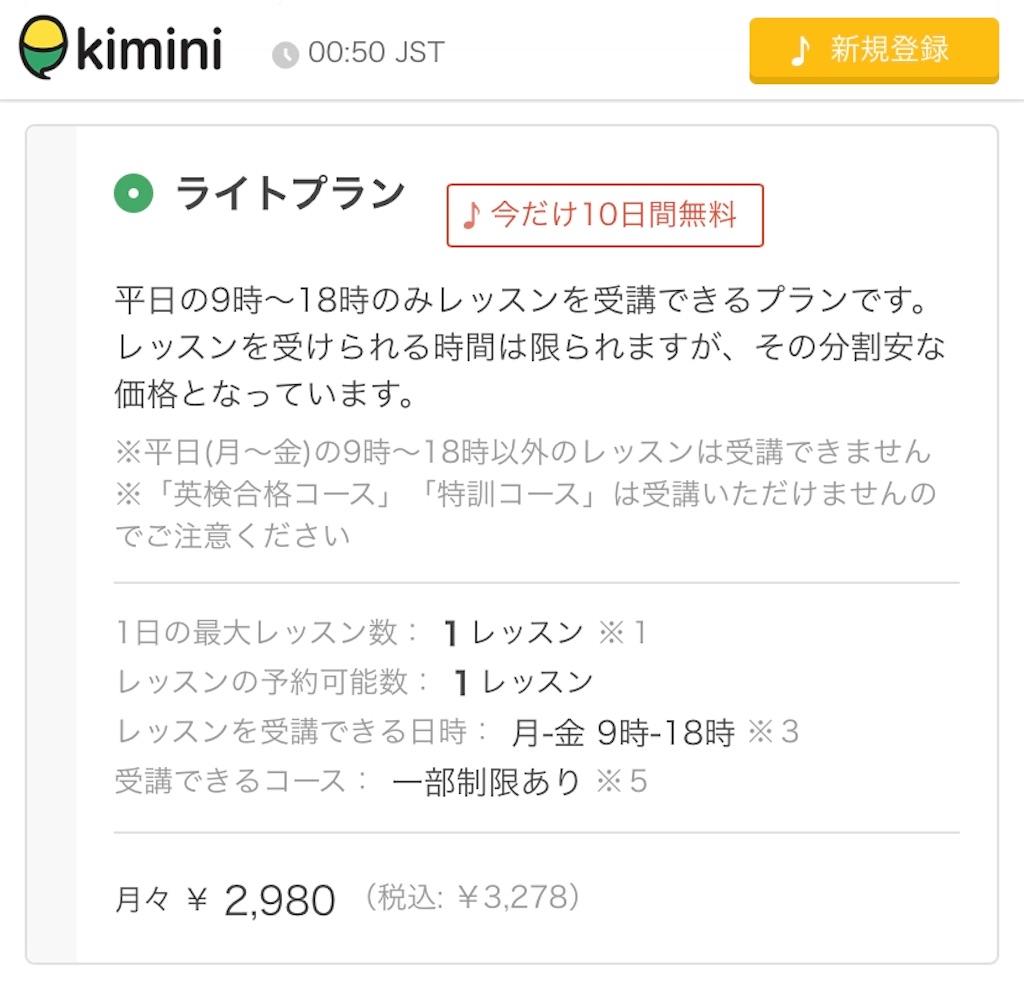 安い 安さで子どものオンライン英会話を選ぶには? 子ども向け Kimini英会話
