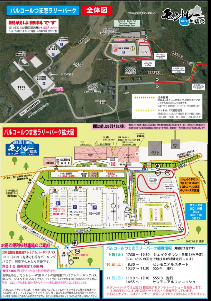 f:id:kentaro-takano:20170608103234p:plain