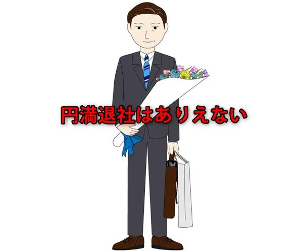 円満退社はありえない