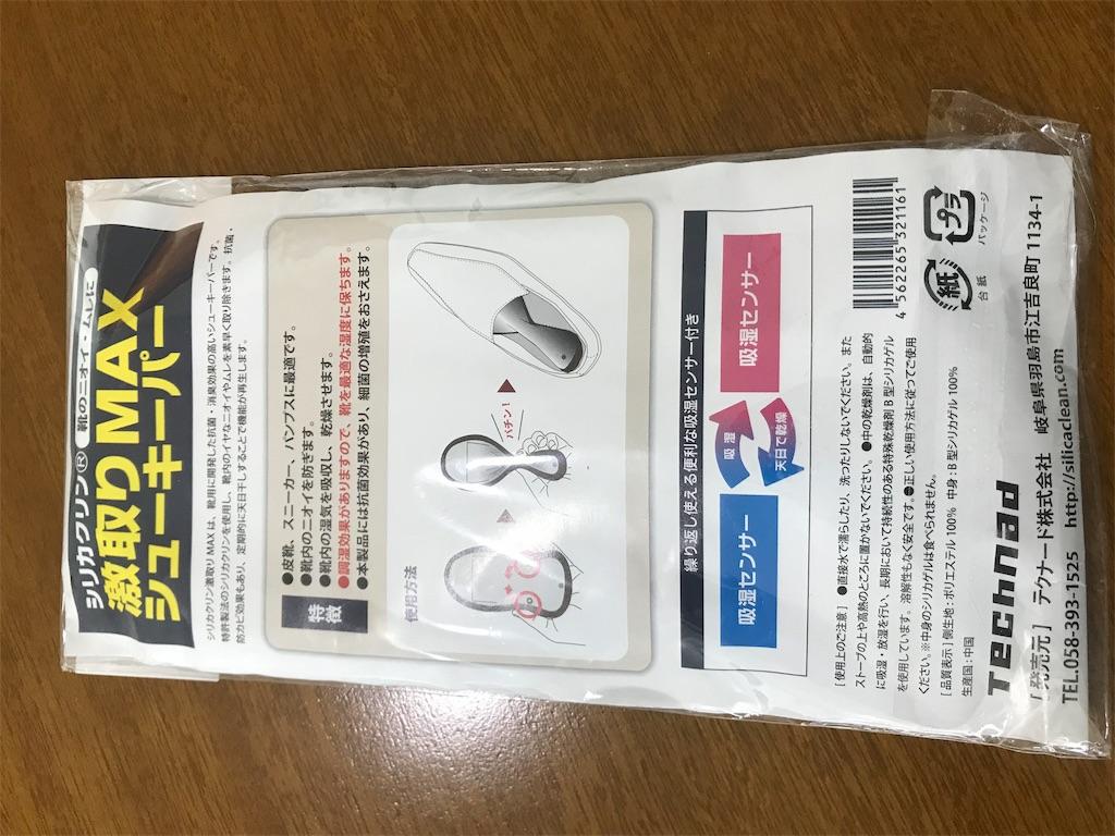 f:id:kentikukun:20190918071958j:image