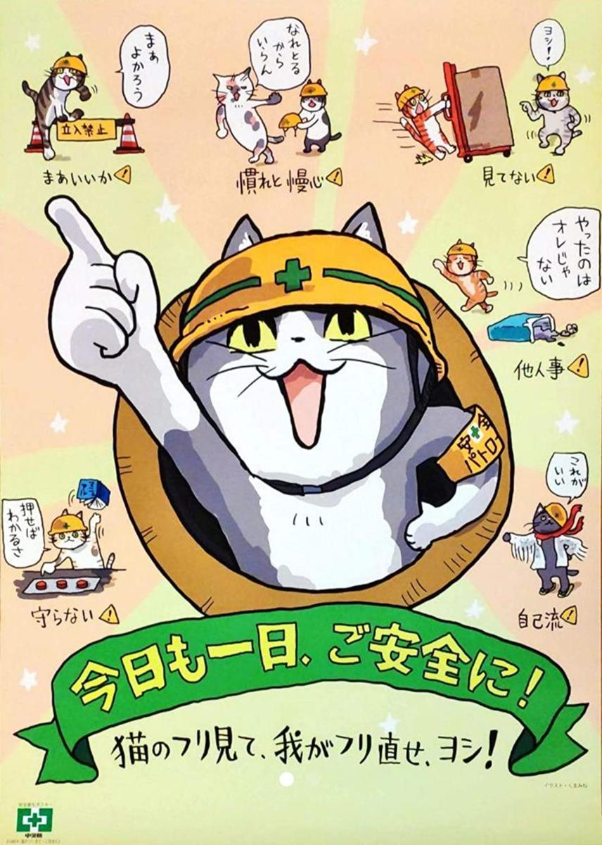 猫 どうして 現場 【随時画像追加】現場猫・電話猫とは?元ネタや現場猫の画像まとめ
