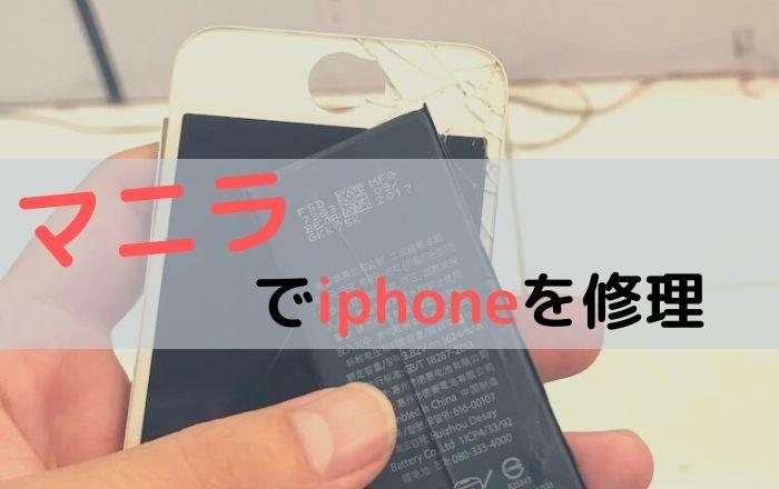 マニラ iPhone アイフォン 修理