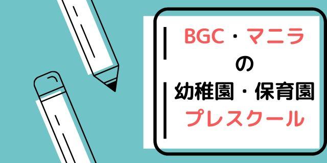 BGC 保育園 幼稚園 プレスクール