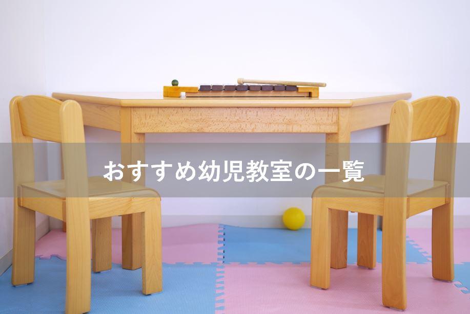 幼児教室 おすすめ
