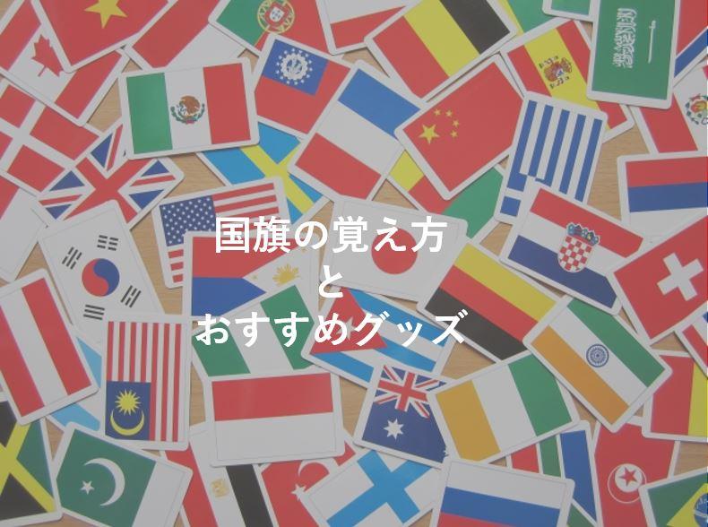 国旗 覚え方 3歳