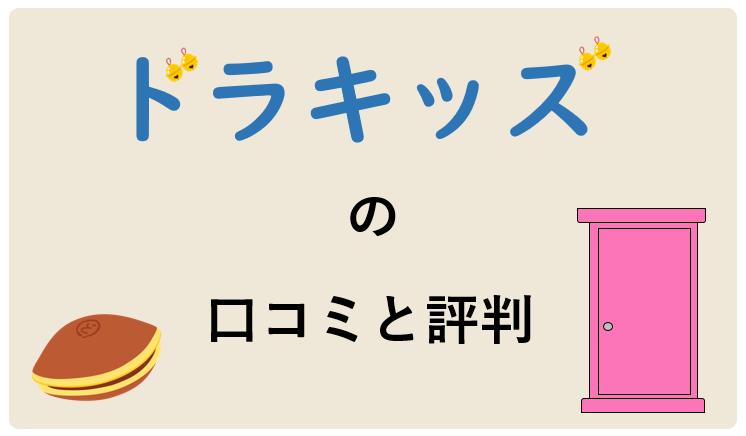 ドラキッズ 口コミ 評判