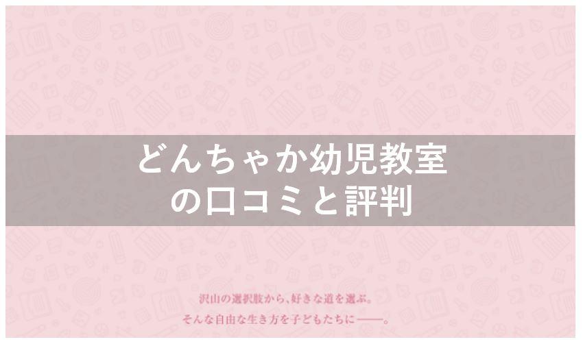 どんちゃか幼児教室 口コミ 評判