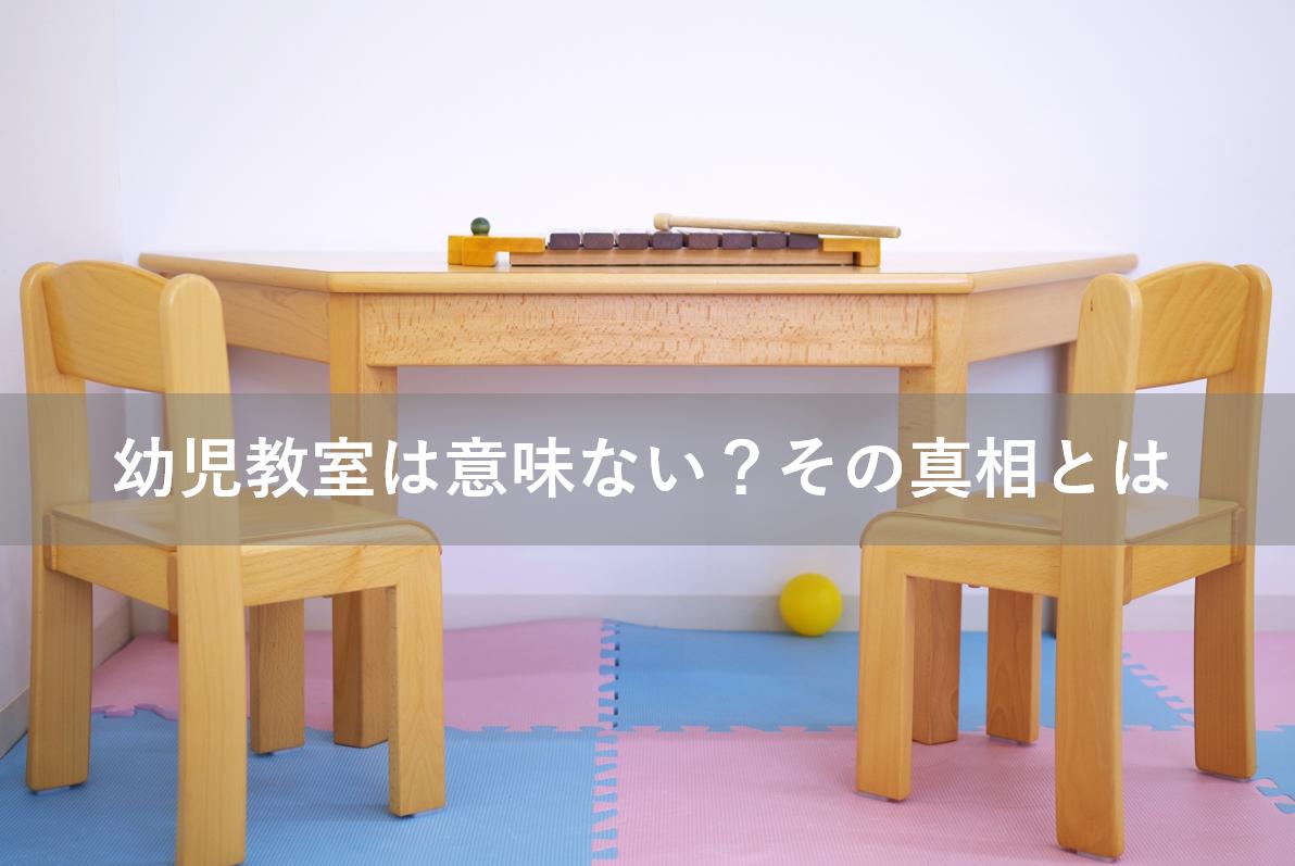 幼児教室 意味ない