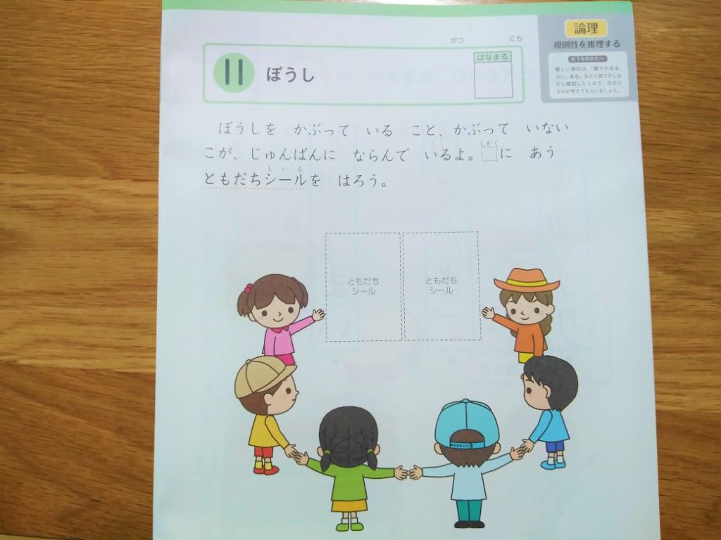 Z会幼児コース 口コミ