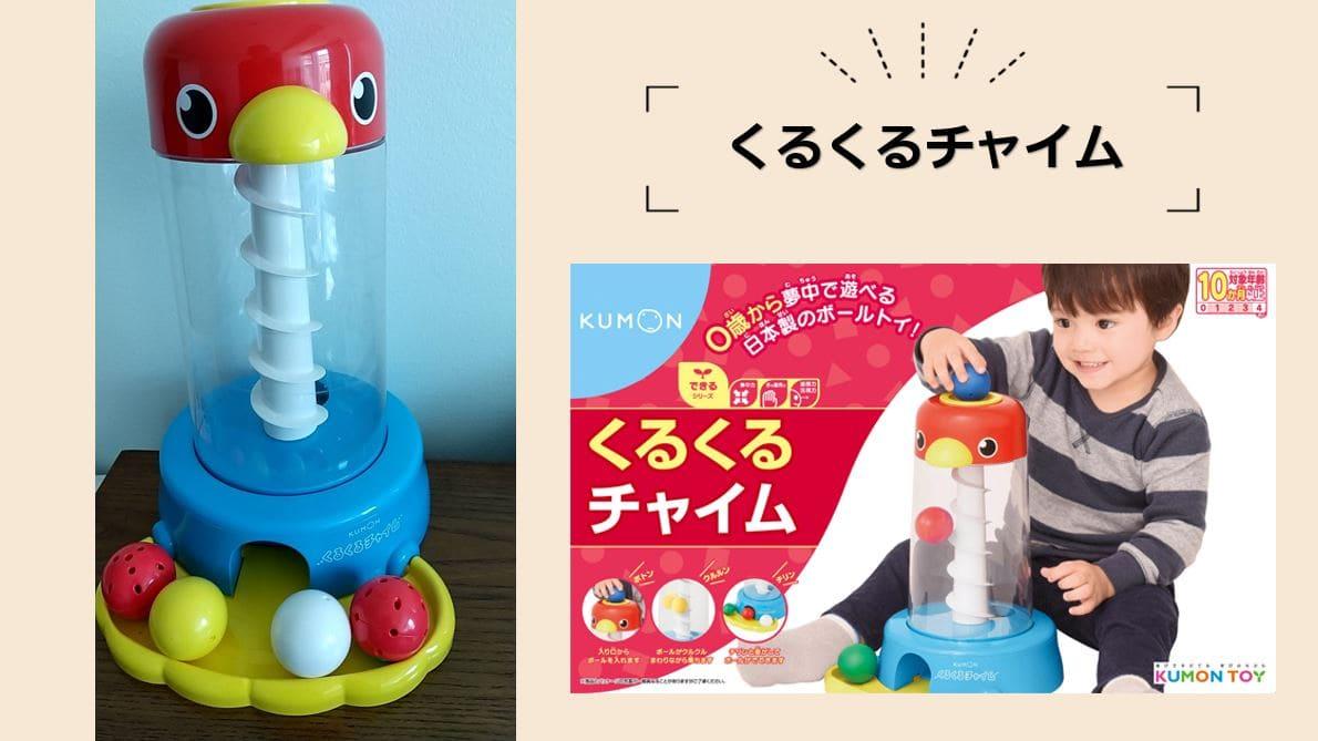 くもん おもちゃ おすすめ 3歳 4歳 5歳