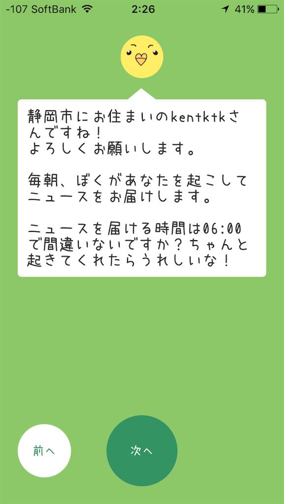 f:id:kentktk7716:20160922023356p:image
