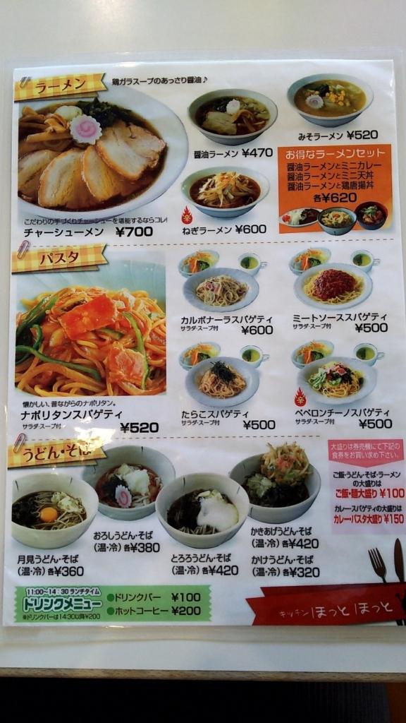 f:id:kento-ishizaki:20171123092839j:plain