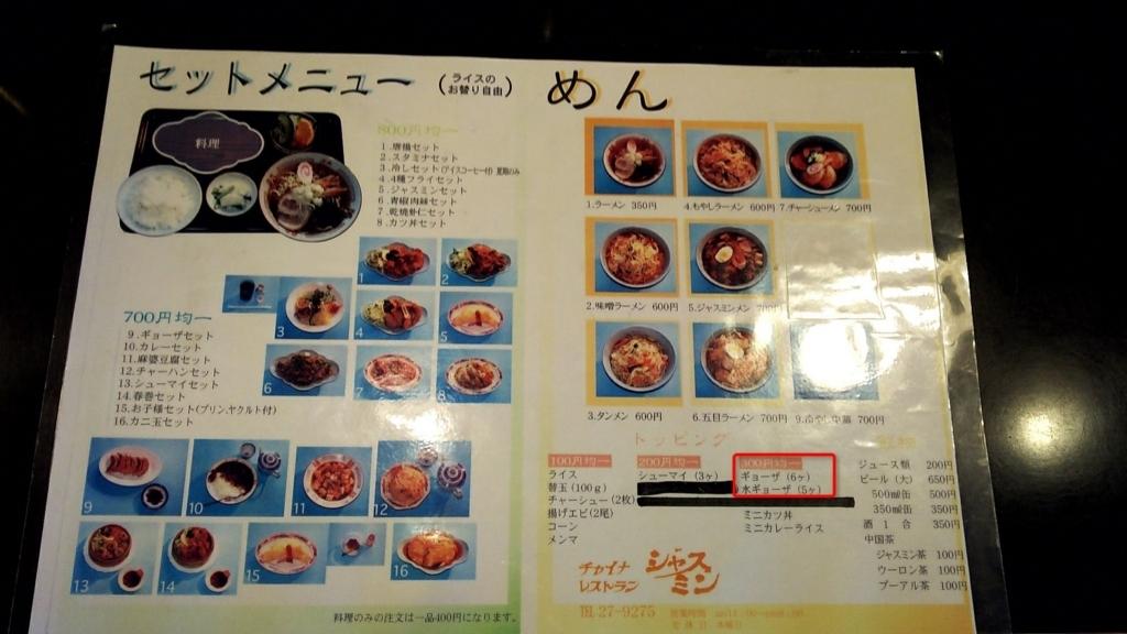 f:id:kento-ishizaki:20171130204721j:plain