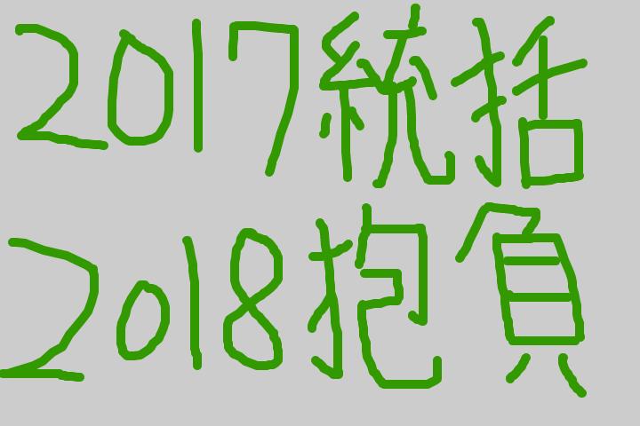 f:id:kento-ishizaki:20171231081806p:plain