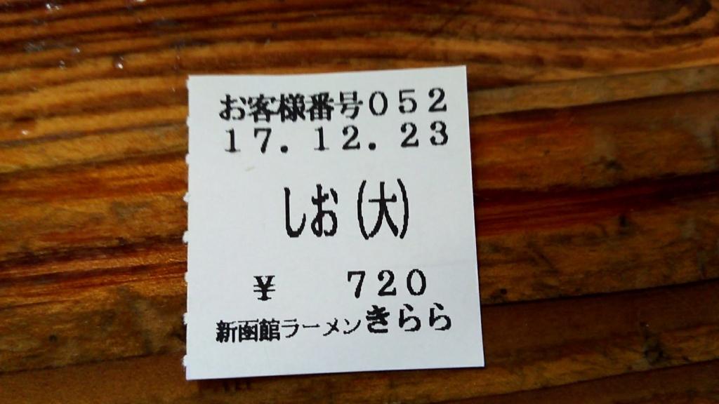 f:id:kento-ishizaki:20180101133853j:plain