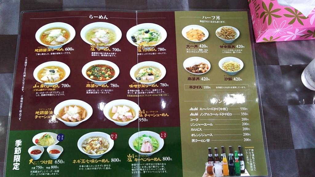 f:id:kento-ishizaki:20180104081509j:plain