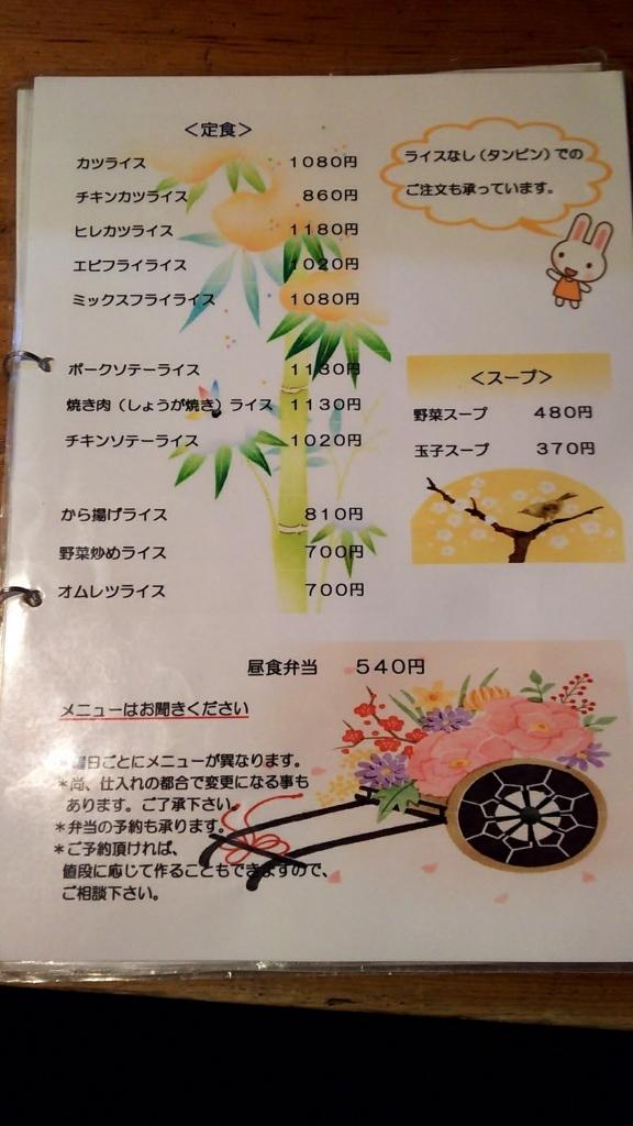 f:id:kento-ishizaki:20180104161404j:plain