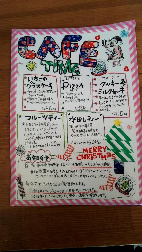 f:id:kento-ishizaki:20180106155356j:plain