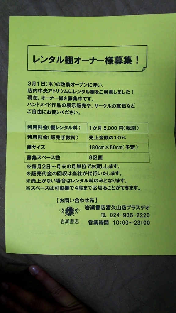 f:id:kento-ishizaki:20180113084607j:plain