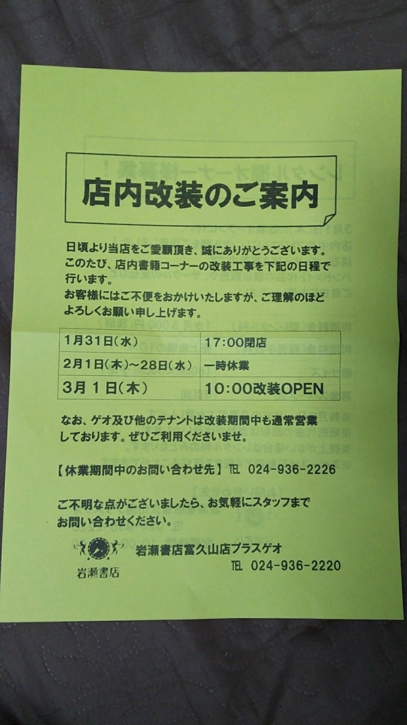 f:id:kento-ishizaki:20180113084611j:plain