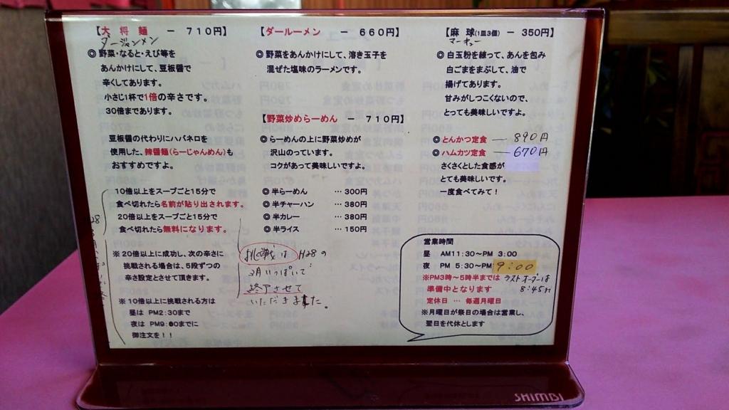 f:id:kento-ishizaki:20180113142714j:plain