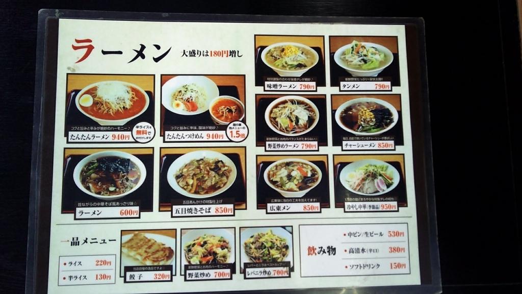 f:id:kento-ishizaki:20180124235819j:plain