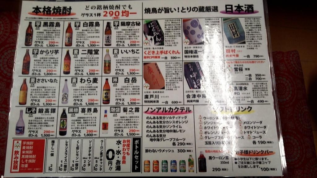 f:id:kento-ishizaki:20180203172407j:plain
