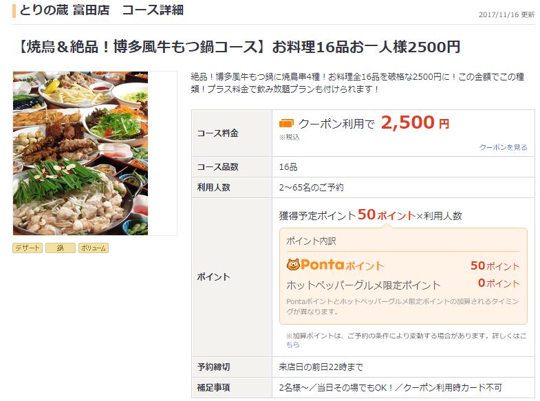 f:id:kento-ishizaki:20180204080101p:plain