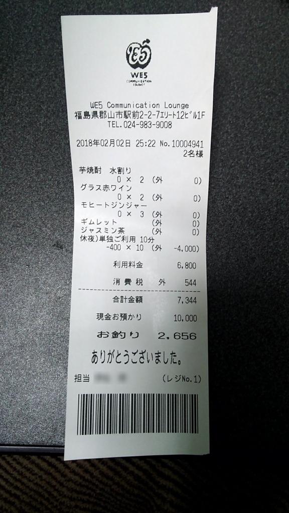 f:id:kento-ishizaki:20180209051402j:plain