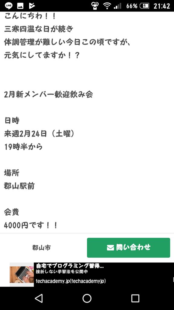 f:id:kento-ishizaki:20180302010012p:plain