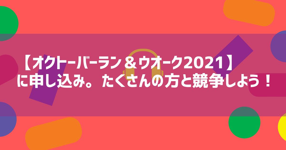 f:id:kentri:20211004205514p:plain