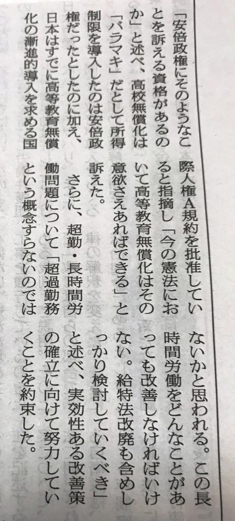 f:id:kenu2015:20170729181424j:plain