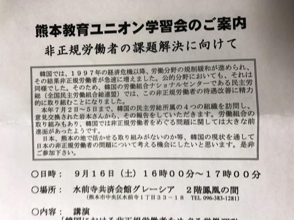 f:id:kenu2015:20170801053520j:plain