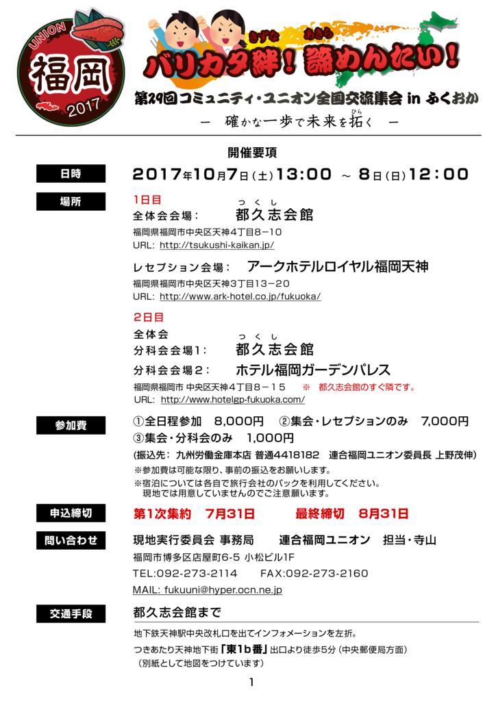 f:id:kenu2015:20170916045437p:plain