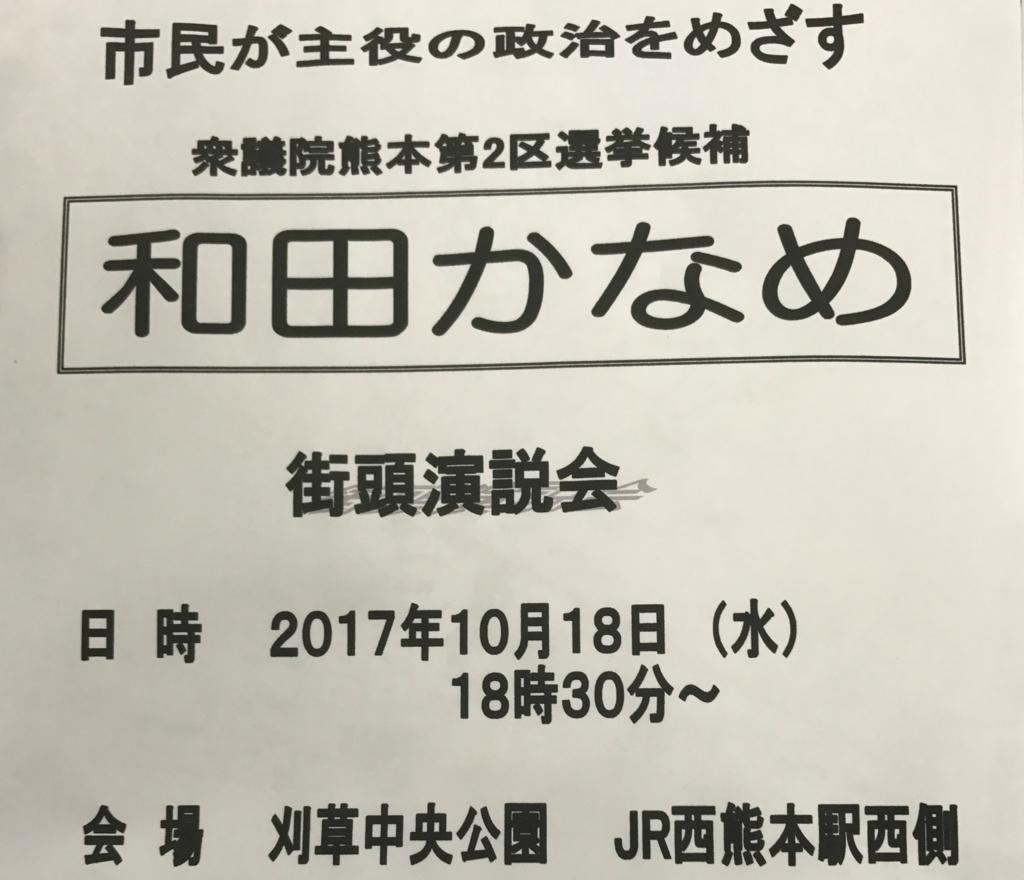 f:id:kenu2015:20171016154348j:plain